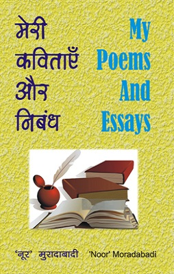 my poems & my essays